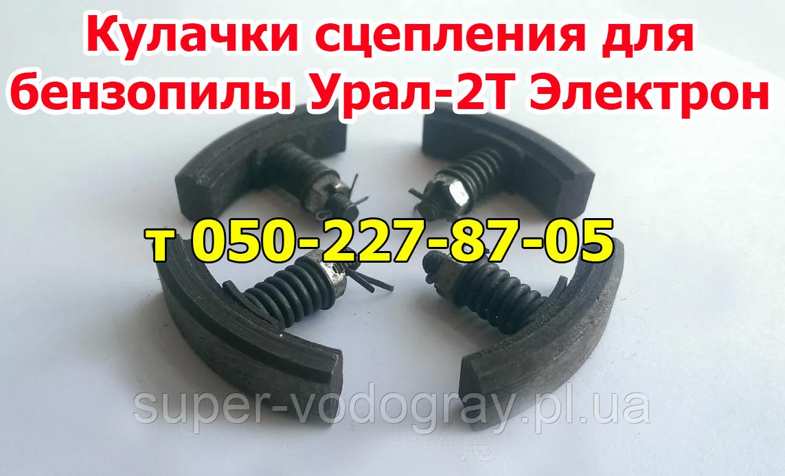 Кулачки сцепления для бензопилы Урал (СССР)