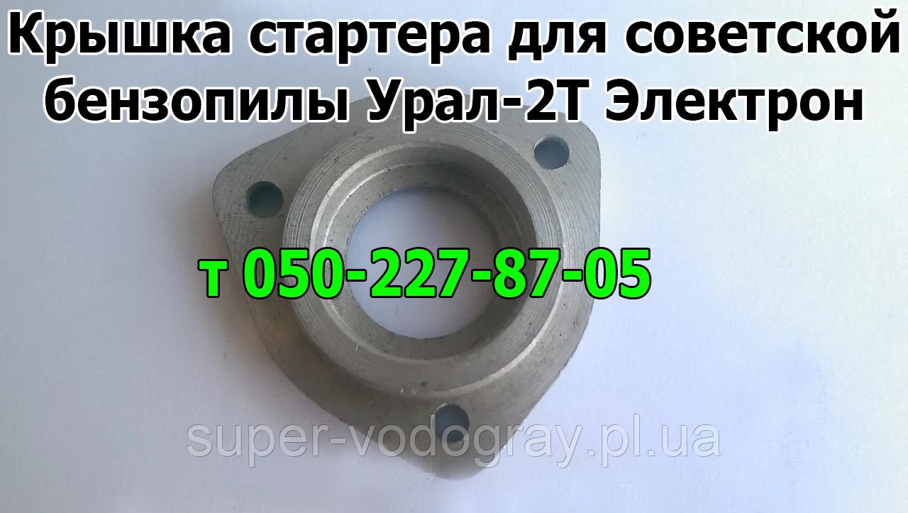 Крышка стартера со стороны сцепления для бензопилы Урал (СССР)