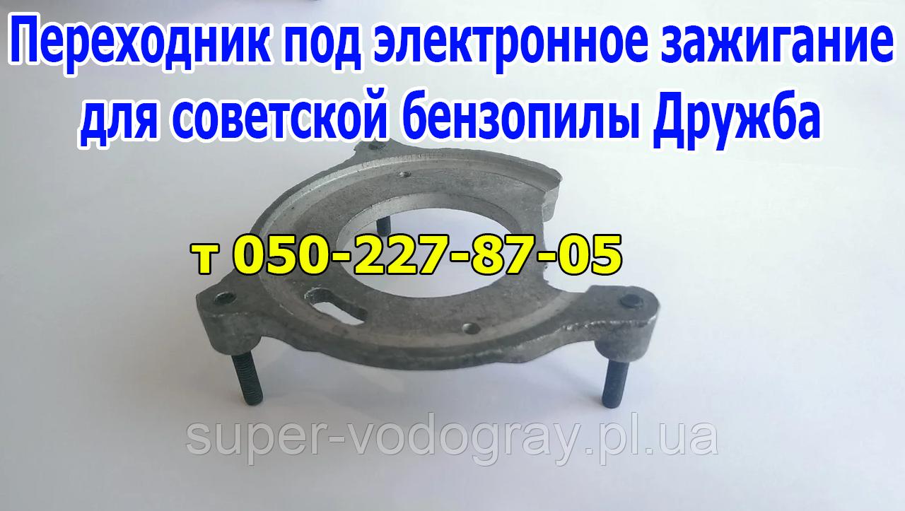 Переходник под электронное зажигание  для бензопилы Дружба (СССР)