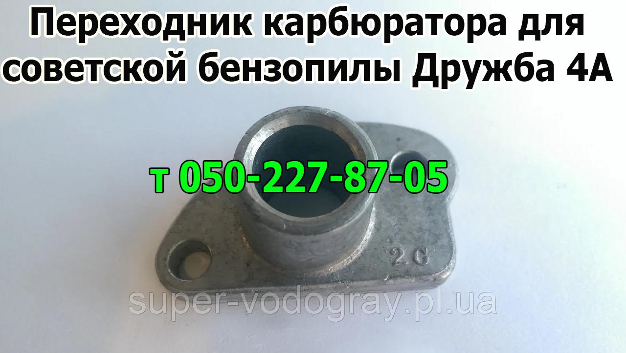 Переходник карбюратора для бензопилы Дружба (СССР)