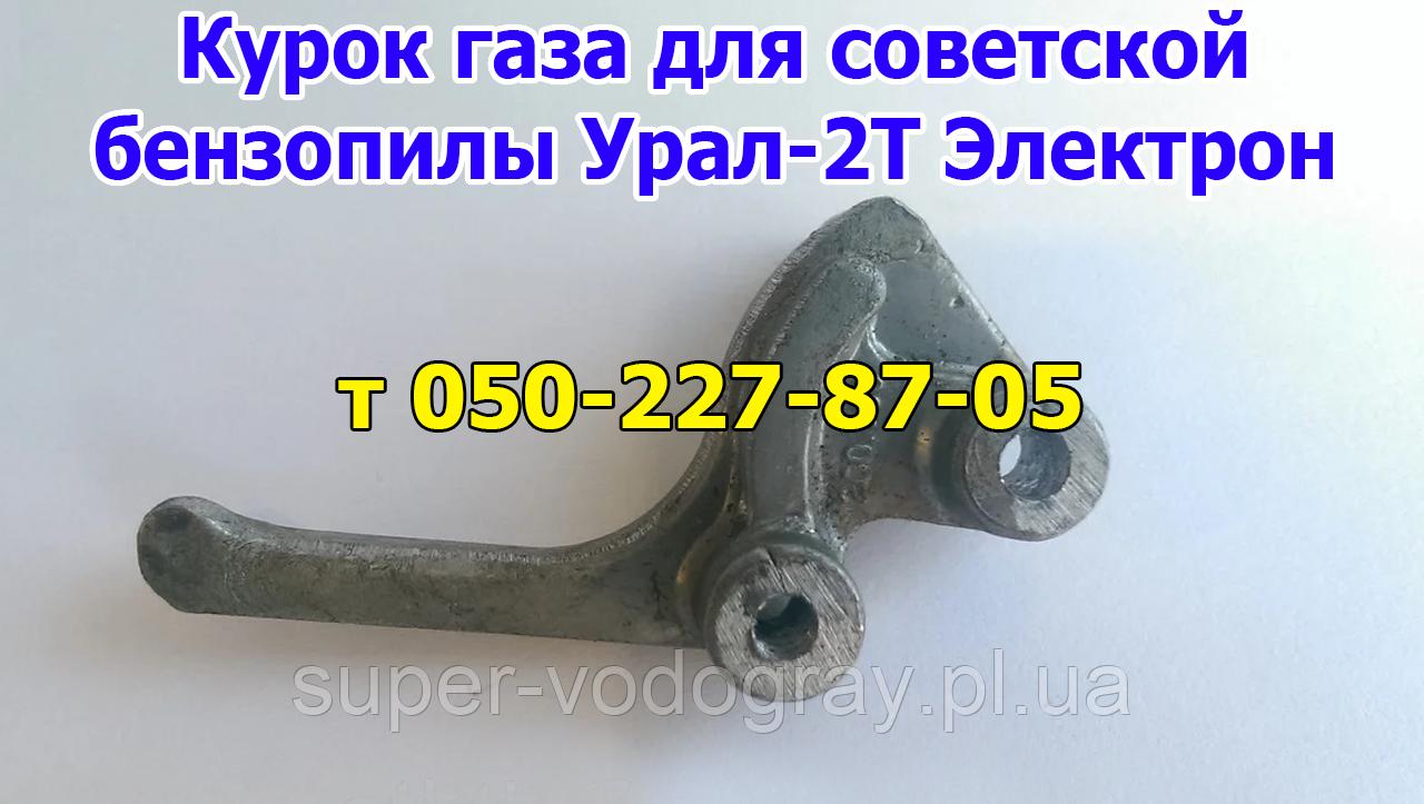 Курок газа для бензопилы Урал (СССР)