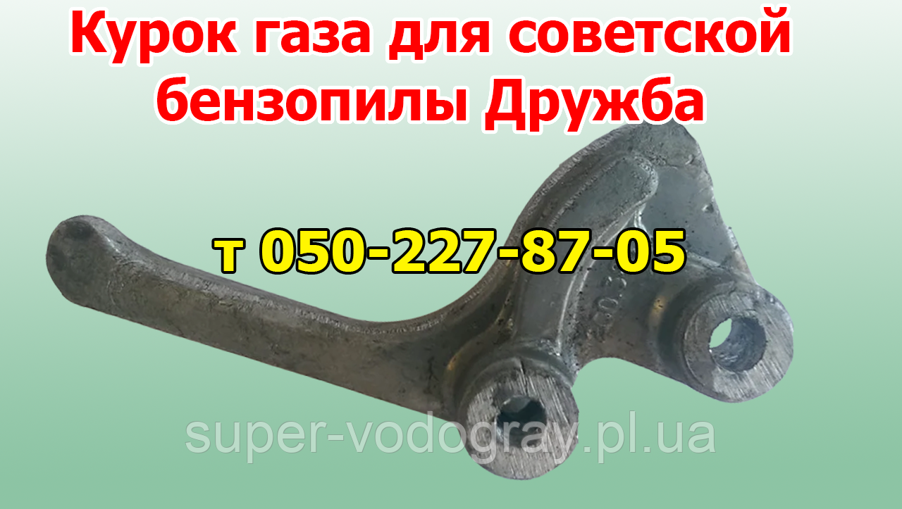 Курок газа для бензопилы Дружба (СССР)