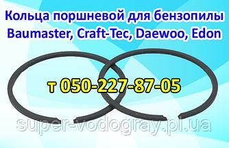 Кольца поршневой для бензопилы Baumaster, Craft-Tec, Daewoo, Edon (4500 - 5200)