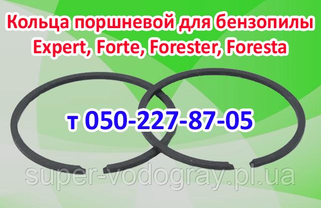 Кольца поршневой для бензопилы Expert, Forte, Forester, Foresta (4500 - 5200)