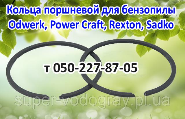 Кольца поршневой для бензопилы Odwerk, Power Craft, Rexton, Sadko (4500 - 5200)