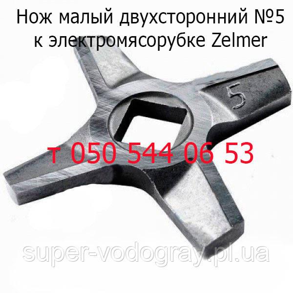 Нож  для электромясорубки Zelmer (двухсторонний № 5, № 8)
