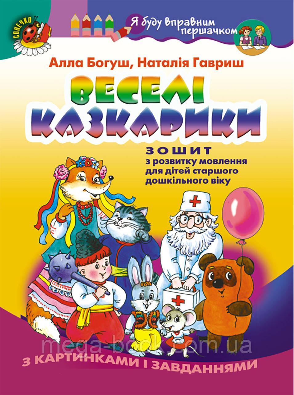 Веселі казкарики. Зошит з розвитку мовлення (для старшого дошкільного віку, 5-6 років) Сонечко