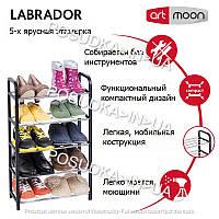 Подставка для обуви Artmoon Labrador 5-ярусная 10 пар 42x19x70 см