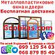 Установка пластиковых окон в Харькове, фото 3