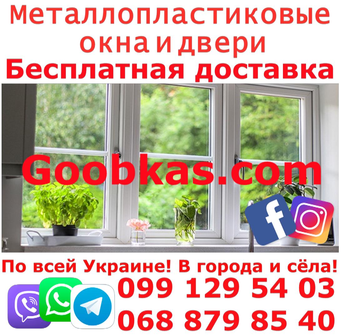 Установить окно дома