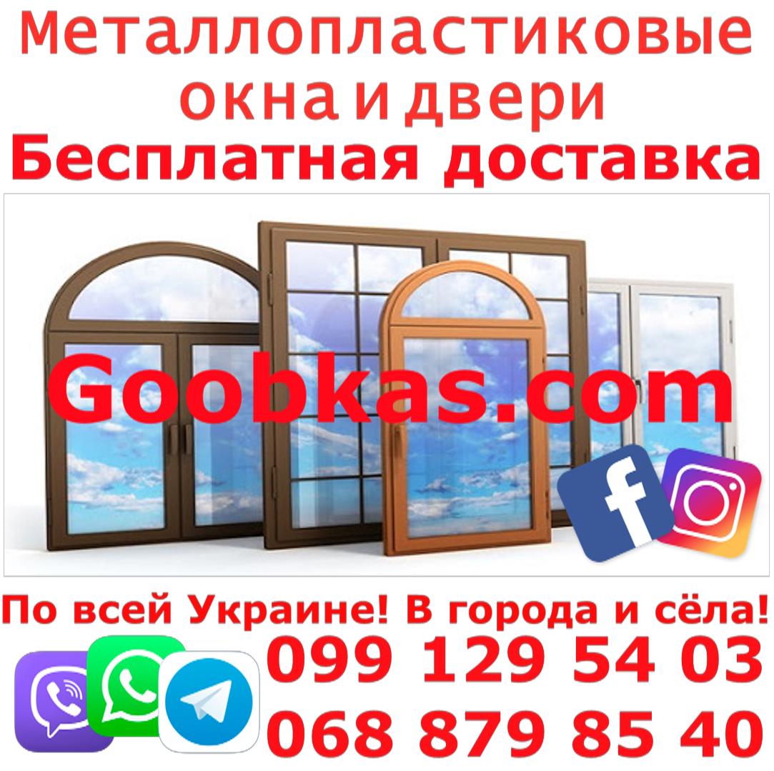 Изготовление пластиковых окон от производителя на заказ с установкой Журавлёвка  Харьков