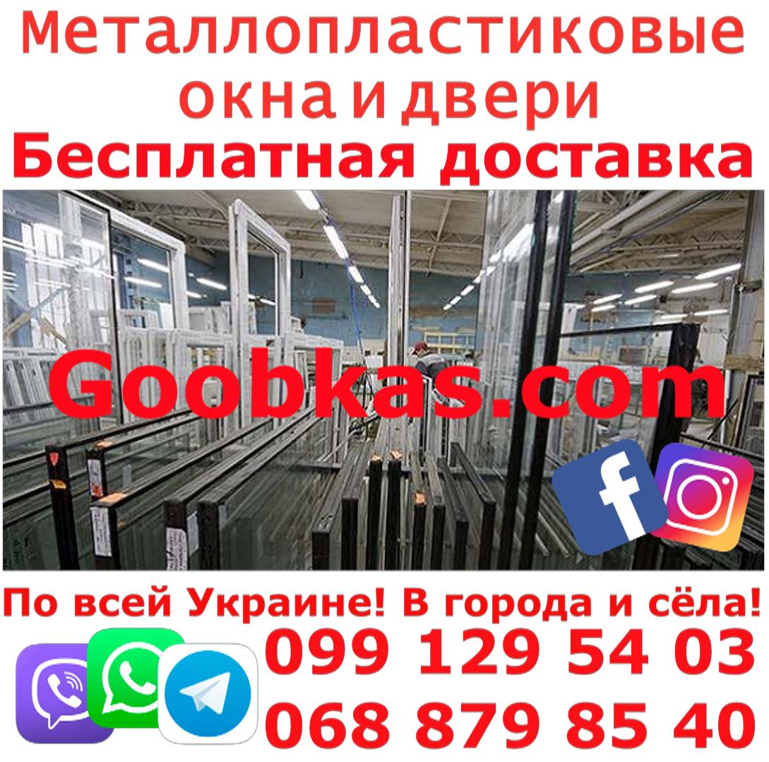 Изготовление пластиковых окон от производителя на заказ с установкой Красный Октябрь Харьков