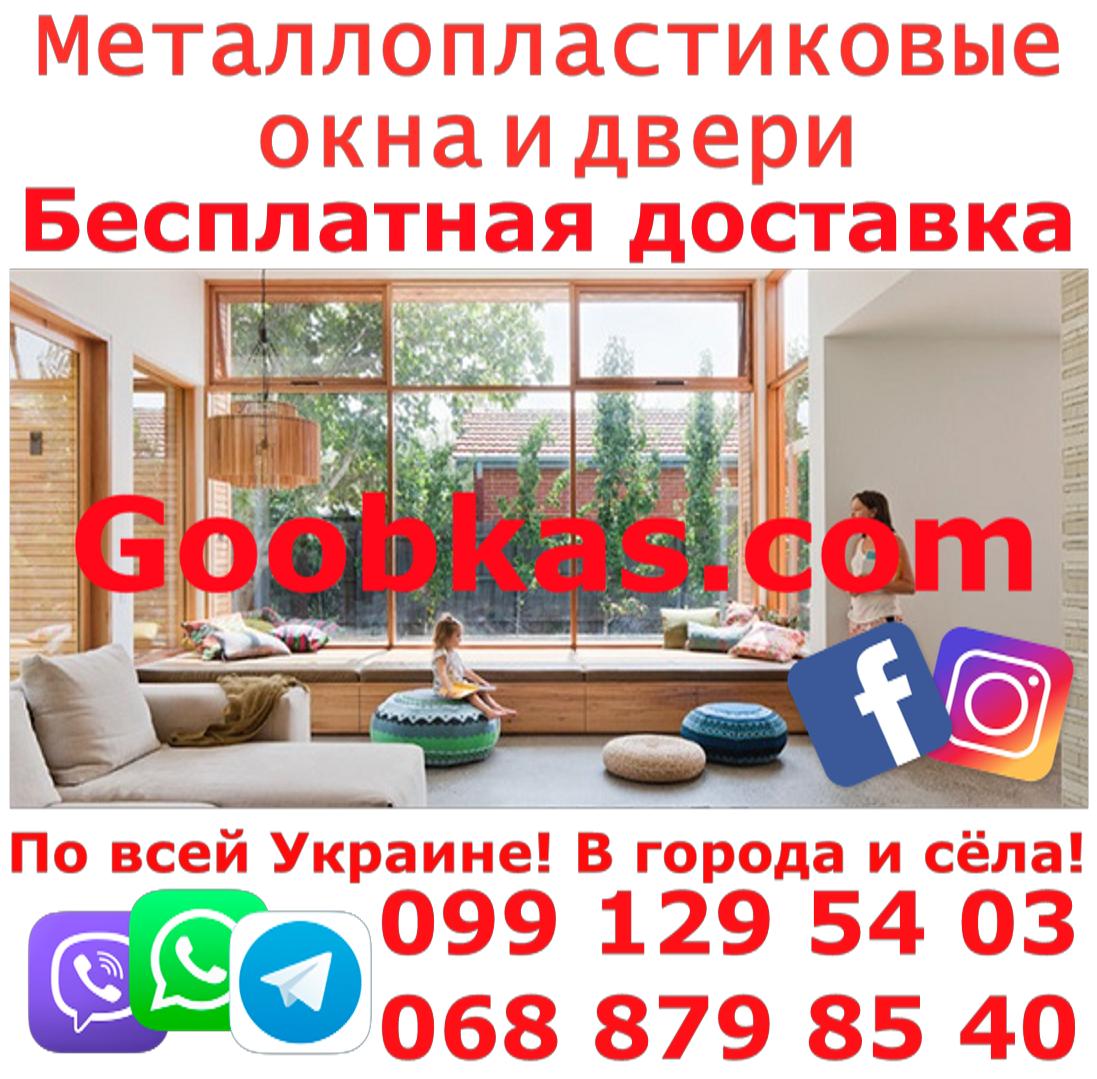 Изготовление пластиковых окон от производителя на заказ с установкой Липовая Роща Харьков