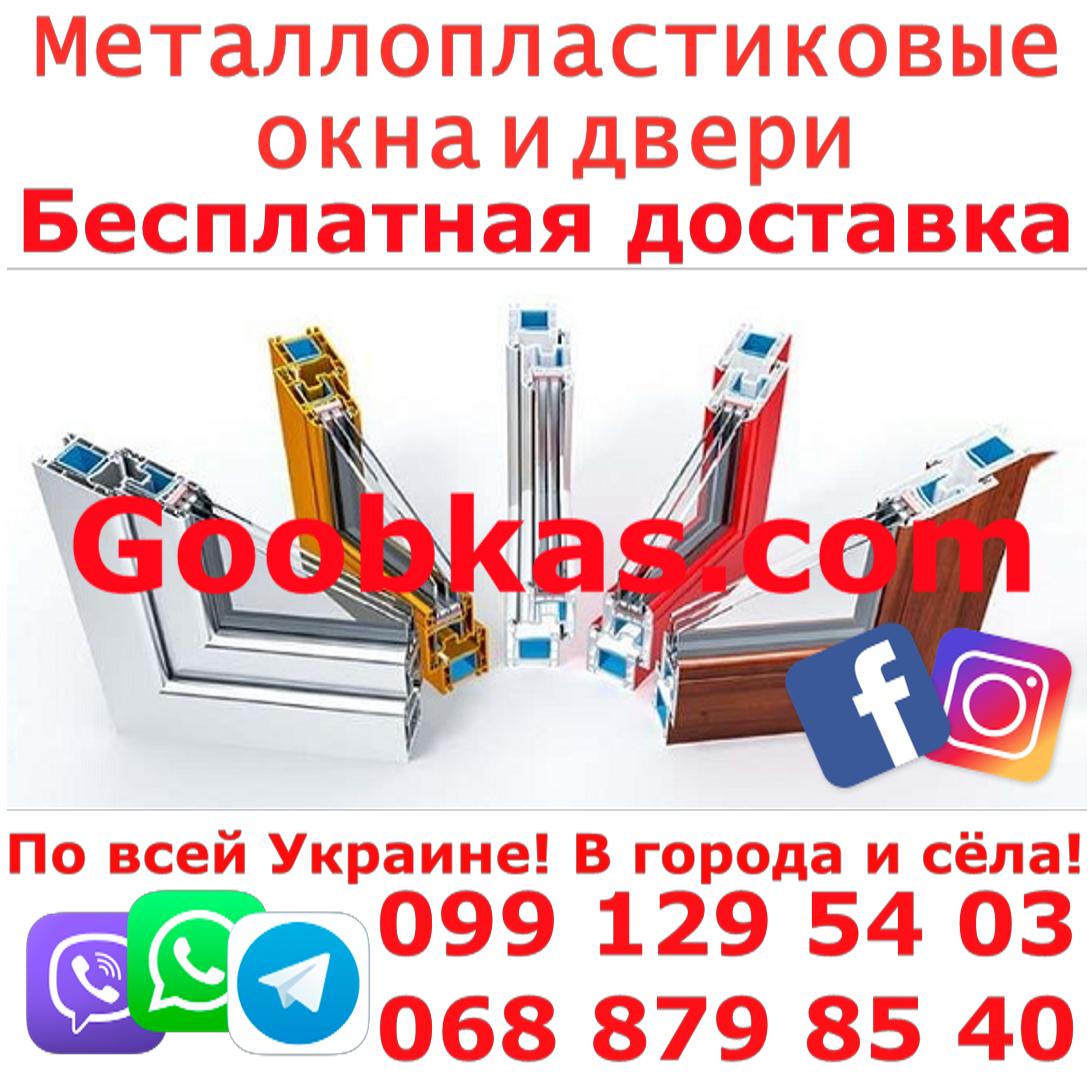 Изготовление пластиковых окон от производителя на заказ с установкой Немышля Харьков