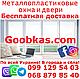 Изготовление пластиковых окон от производителя на заказ с установкой Немышля Харьков, фото 4