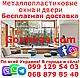 Изготовление пластиковых окон от производителя на заказ с установкой Немышля Харьков, фото 6
