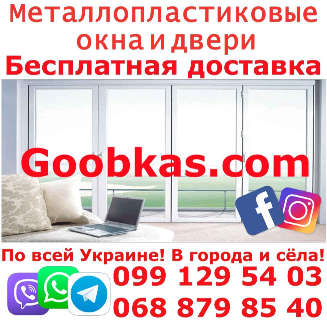Изготовление пластиковых окон от производителя на заказ с установкой Новожаново  Харьков