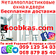Изготовление пластиковых окон от производителя на заказ с установкой Новожаново  Харьков, фото 2