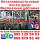 Изготовление пластиковых окон от производителя на заказ с установкой Новожаново  Харьков, фото 7
