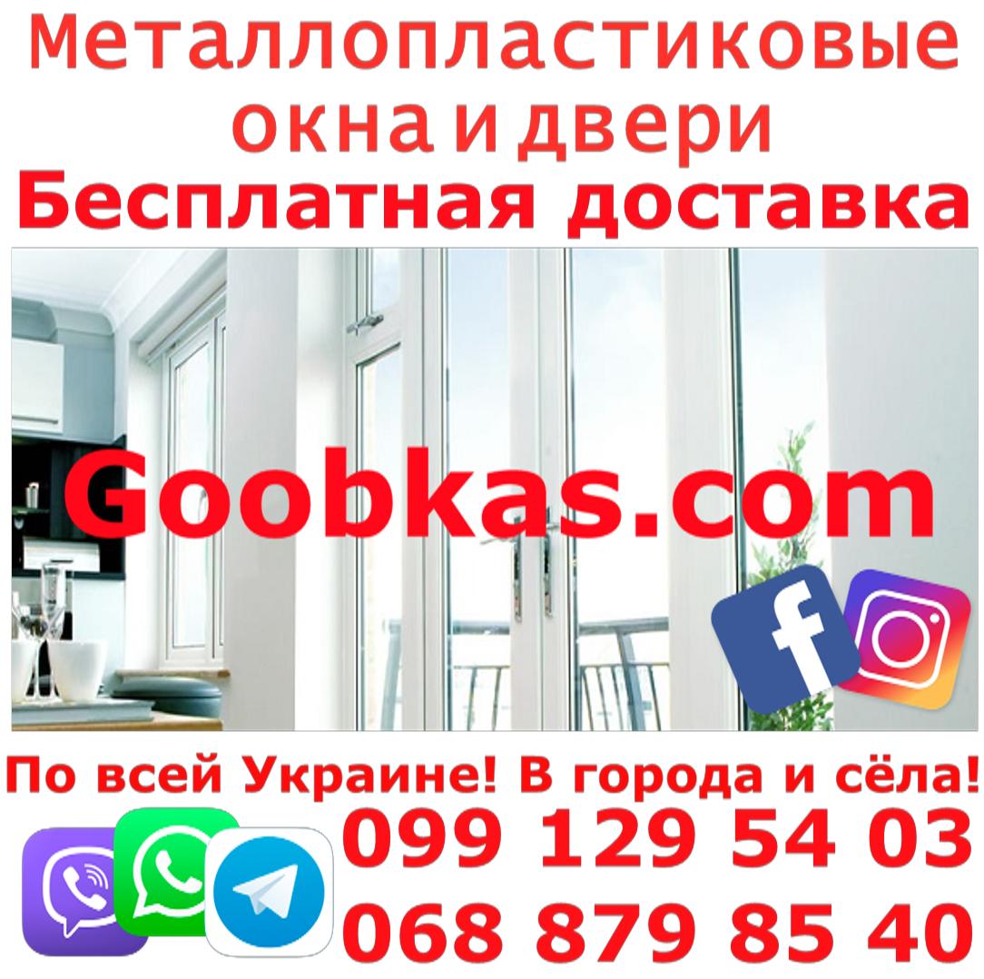 Изготовление пластиковых окон от производителя на заказ с установкой Посёлок ХТЗ Харьков