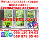 Изготовление пластиковых окон от производителя на заказ с установкой Посёлок ХТЗ Харьков, фото 10