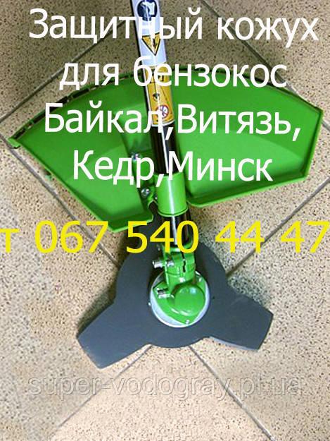 Кожух защитный для бензокосы Байкал,Витязь,Кедр,Минск
