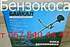 Кожух защитный для бензокосы Байкал,Витязь,Кедр,Минск, фото 5