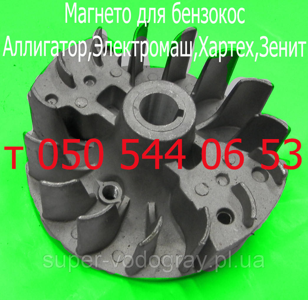 Магнето-маховик для бензокосы Аллигатор,Электромаш,Хартех,Зенит