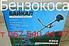 Зчеплення (варіатор) для бензокоси Байкал,Витязь,Кедр,Мінськ,Тайга, фото 2