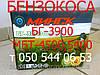 Зчеплення (варіатор) для бензокоси Байкал,Витязь,Кедр,Мінськ,Тайга, фото 5