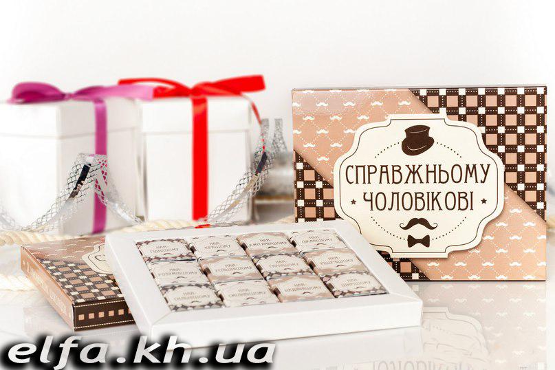"""Шоколадний набір """"Справжньому чоловікові"""" (12 шоколадок)"""