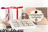 """Шоколадный набор """"Справжньому чоловікові"""" (12 шоколадок)"""