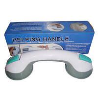 Ручка поручень на вакуумных присосках для ванной Helping Handle размер 300х80х100мм, до 80кг, Поручень для