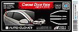 Дефлекторы окон, ветровики хромированные Hyundai Tucson 2015-2020 (Autoclover D623), фото 2
