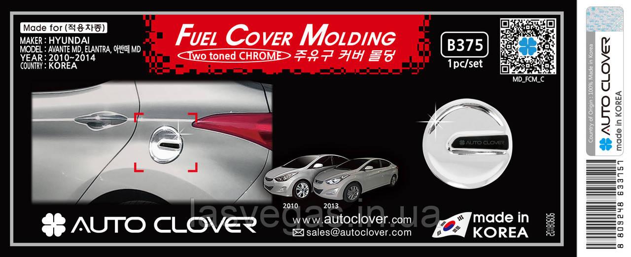 Хром накладка на лючек бензобака Hyundai Elantra MD 2010-2015 (Autoclover B375)