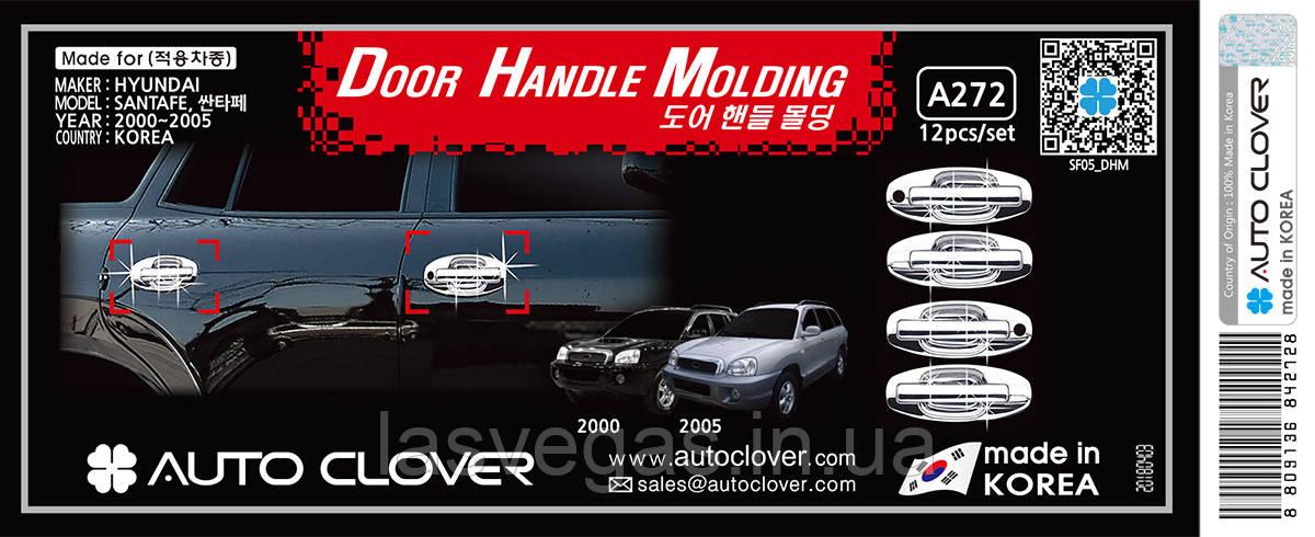 Хром-накладки на ручки Hyundai Santa Fe 2000-2005 (Autoclover A272)