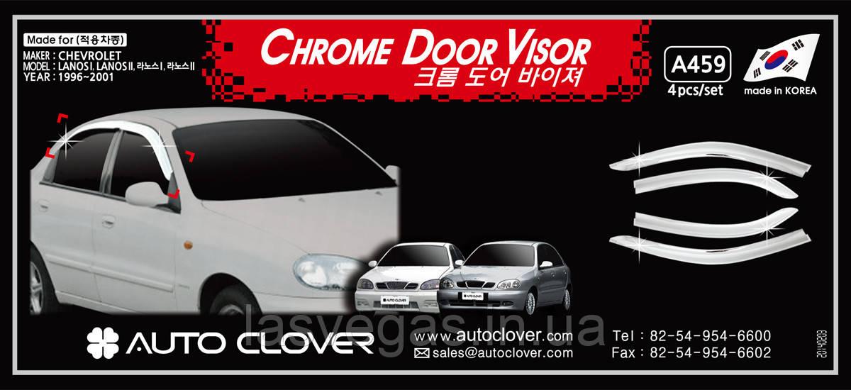Дефлекторы окон хромированные (ветровики) Daewoo Lanos 1996-2012 (Autoclover A459)