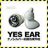 Беруши YES EAR FI3000 с инфракрасным эффектом.