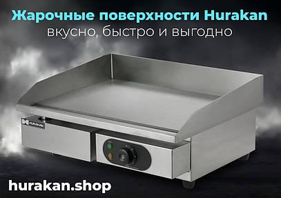 Жарочные поверхности Hurakan – вкусно, быстро и выгодно.