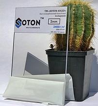 Полікарбонат монолітний Soton (Сотон), прозорий 2 мм 2,05*3,05м