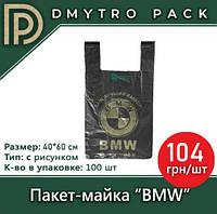Пакет-майка БМВ, 40*60см, 100 шт в упаковке