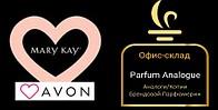 Mary Kay / Avon / Parfum Analogue (в наличии) сайт заполняется, не нашли что нужно свяжитесь с нами.