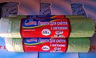 Пакеты для мусора с завязкой(60л)