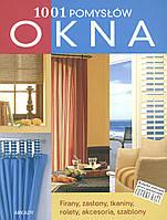 Книги о строительстве и ремонте. Okna 1001 pomyslow