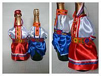 Украинские костюмчики для свадебного шампанского