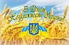 График работы на День Независимости Украины.
