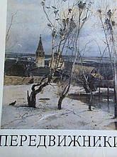 Передвижники. Альбом. 2-е доповнене видання. Упоряд.: Парамонов А. В. М. Мистецтво. 1975р.
