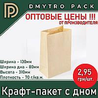 Пакет крафтовый бумажный 130х80х310мм бурый с дном для чая, кофе, бутербродов и фаст-фуда
