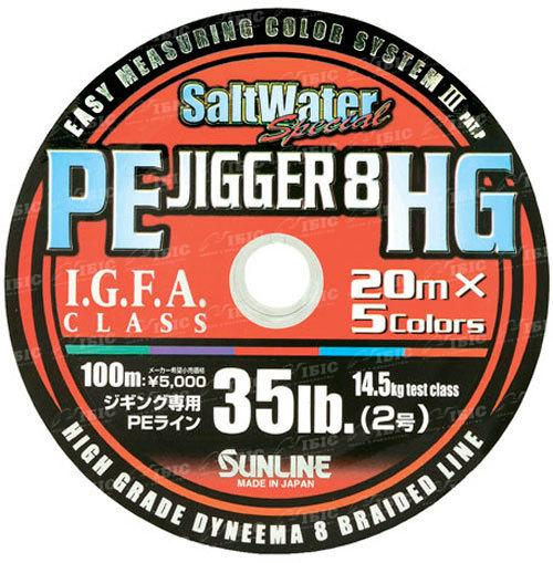 Шнур Sunline PE JIGGER 8 HG 100м 0.285мм 50LB