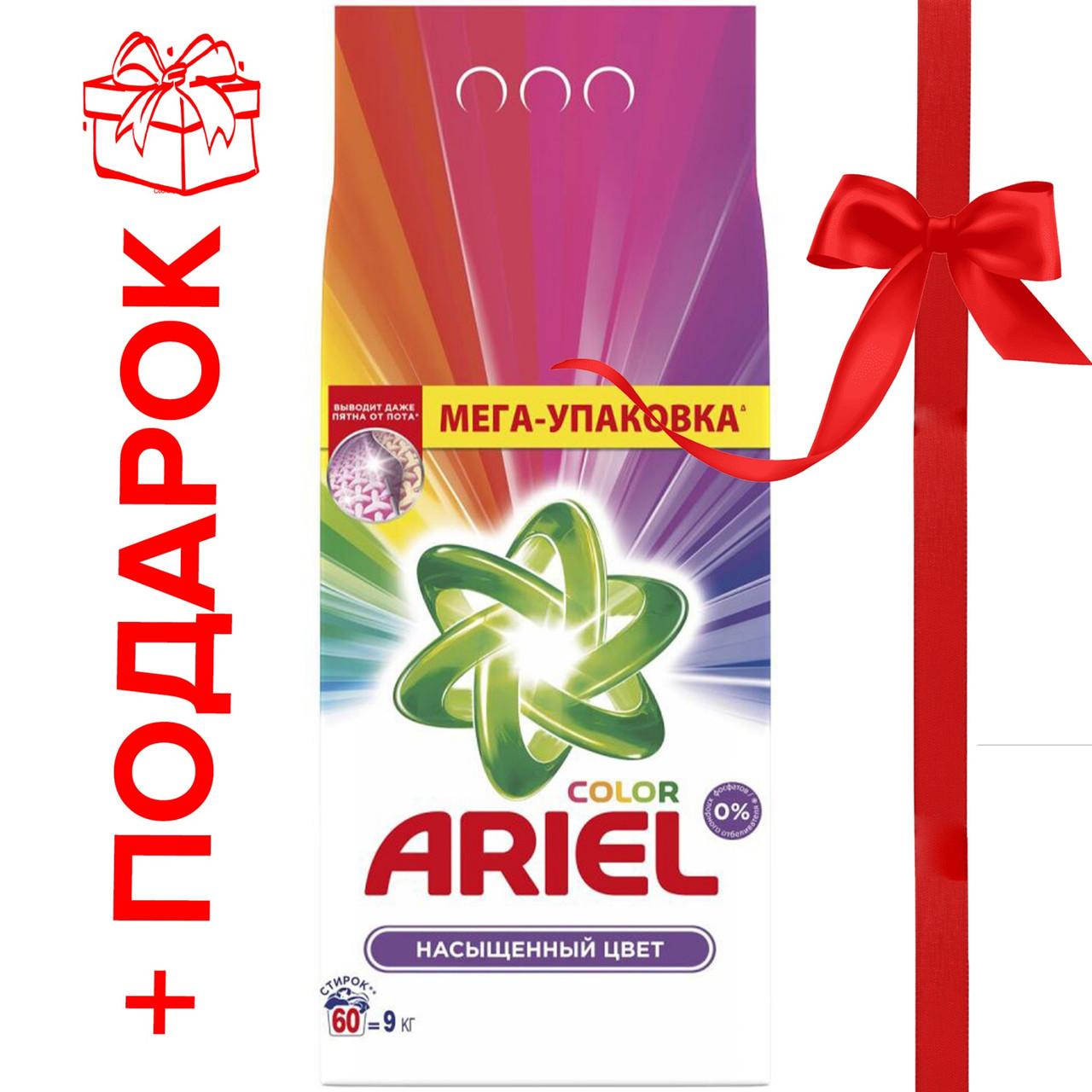 Стиральный порошок Ariel автомат Color, 9 кг